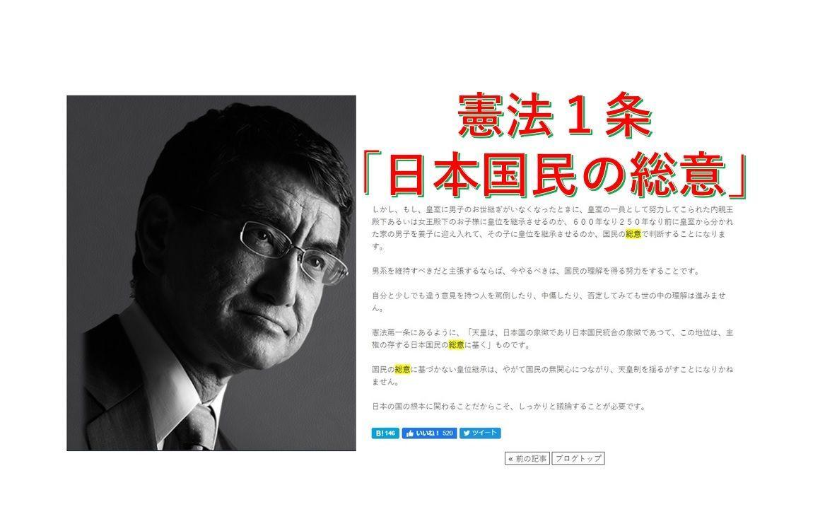 河野太郎公式サイト:日本国民の総意