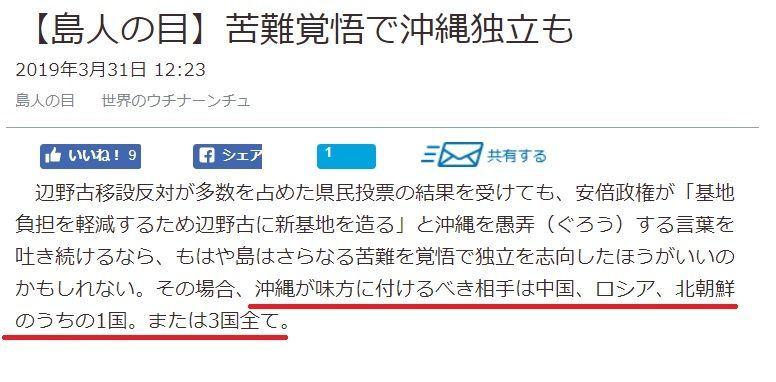 琉球新報の仲宗根雅則、沖縄が味方に付けるべきは中国ロシア北朝鮮