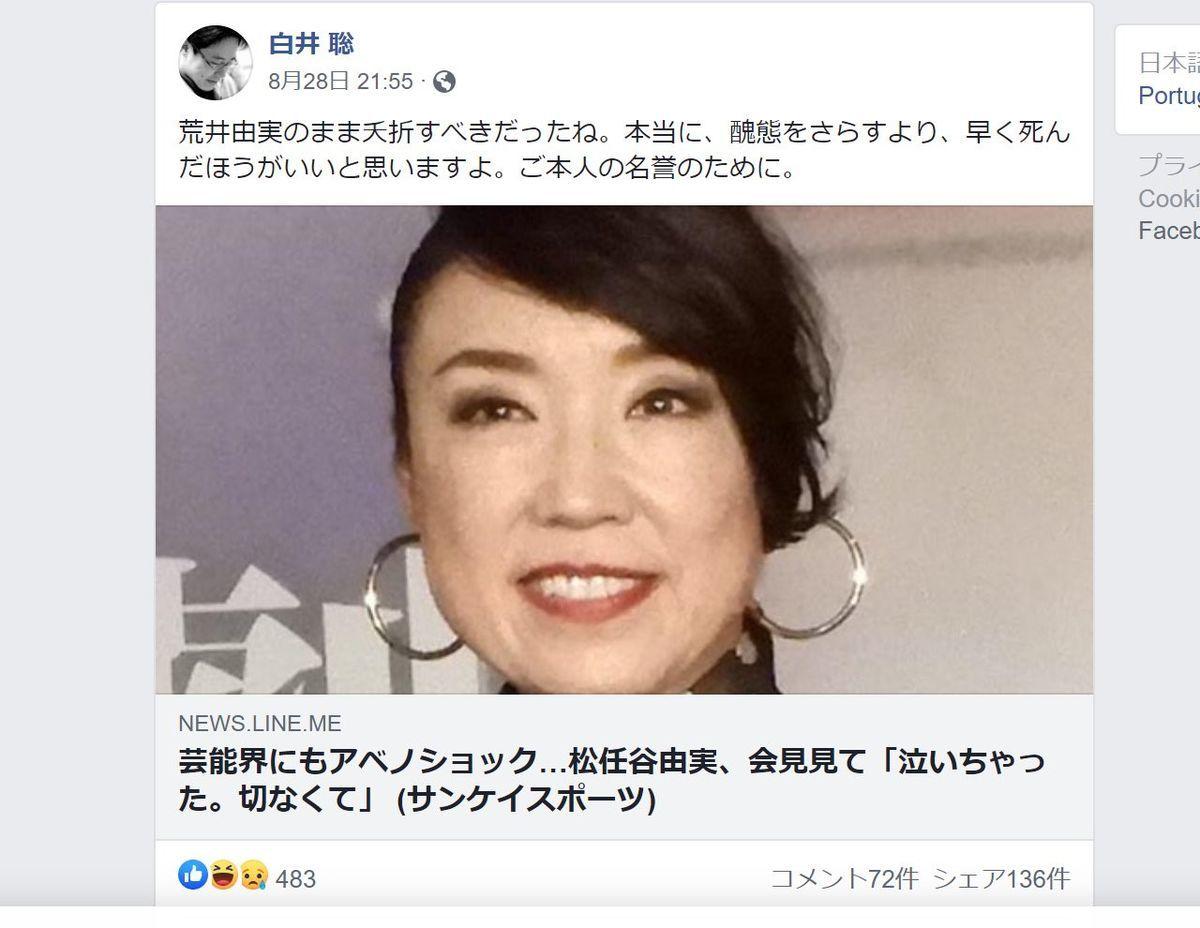 白井聡facebook投稿削除松任谷由美は夭折すべきだった