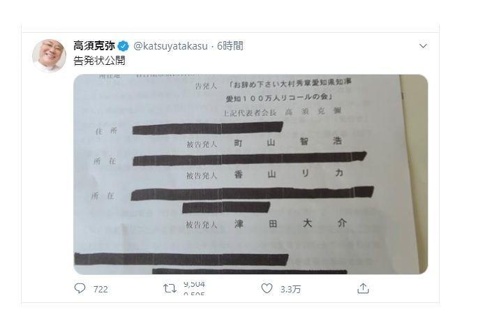 高須院長刑事告発、町山智浩、香山リカ、津田大介