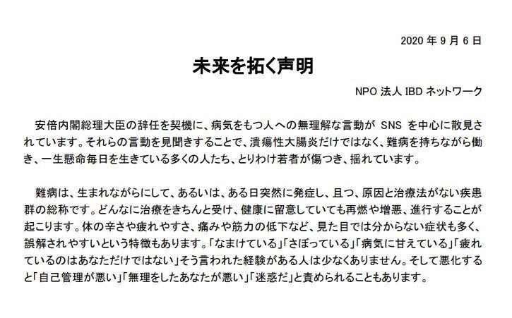 IBDネットワークが安倍総理辞任に伴い声明