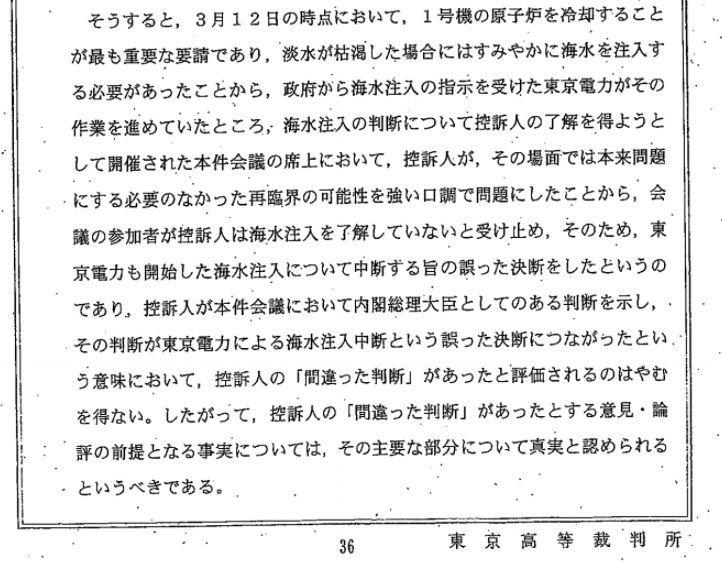 菅直人、海水注入中止の指示