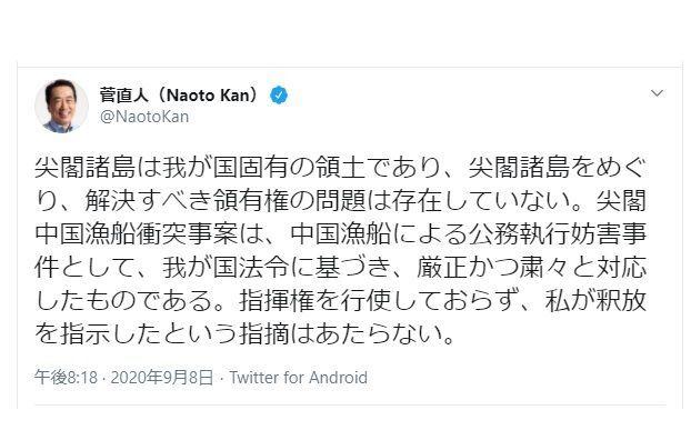 菅直人総理大臣の中国漁船船長釈放の指示はしていないという論調