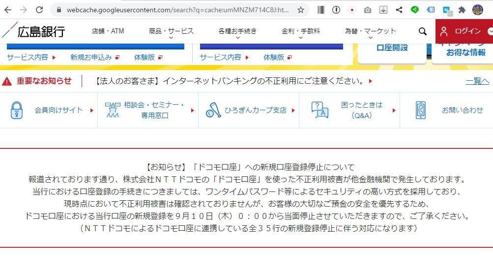 広島銀行とドコモ口座