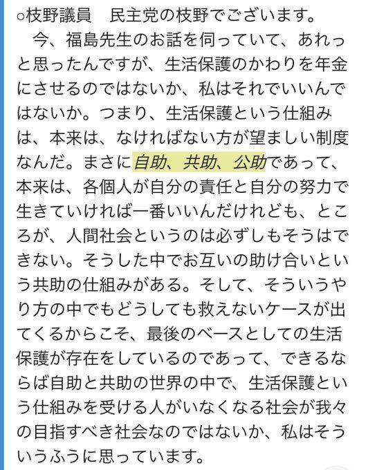 枝野幸男も自助共助公助と言っていた