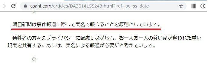 沖縄タイムス持続化給付金を不正受給、名前と氏名は隠蔽