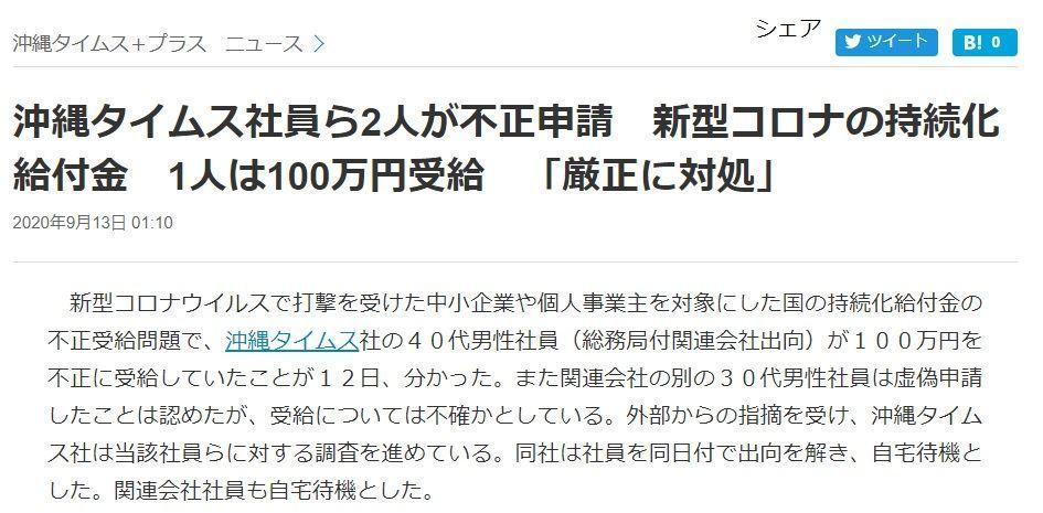 沖縄タイムス社員が持続化給付金を不正受給、名前と顔