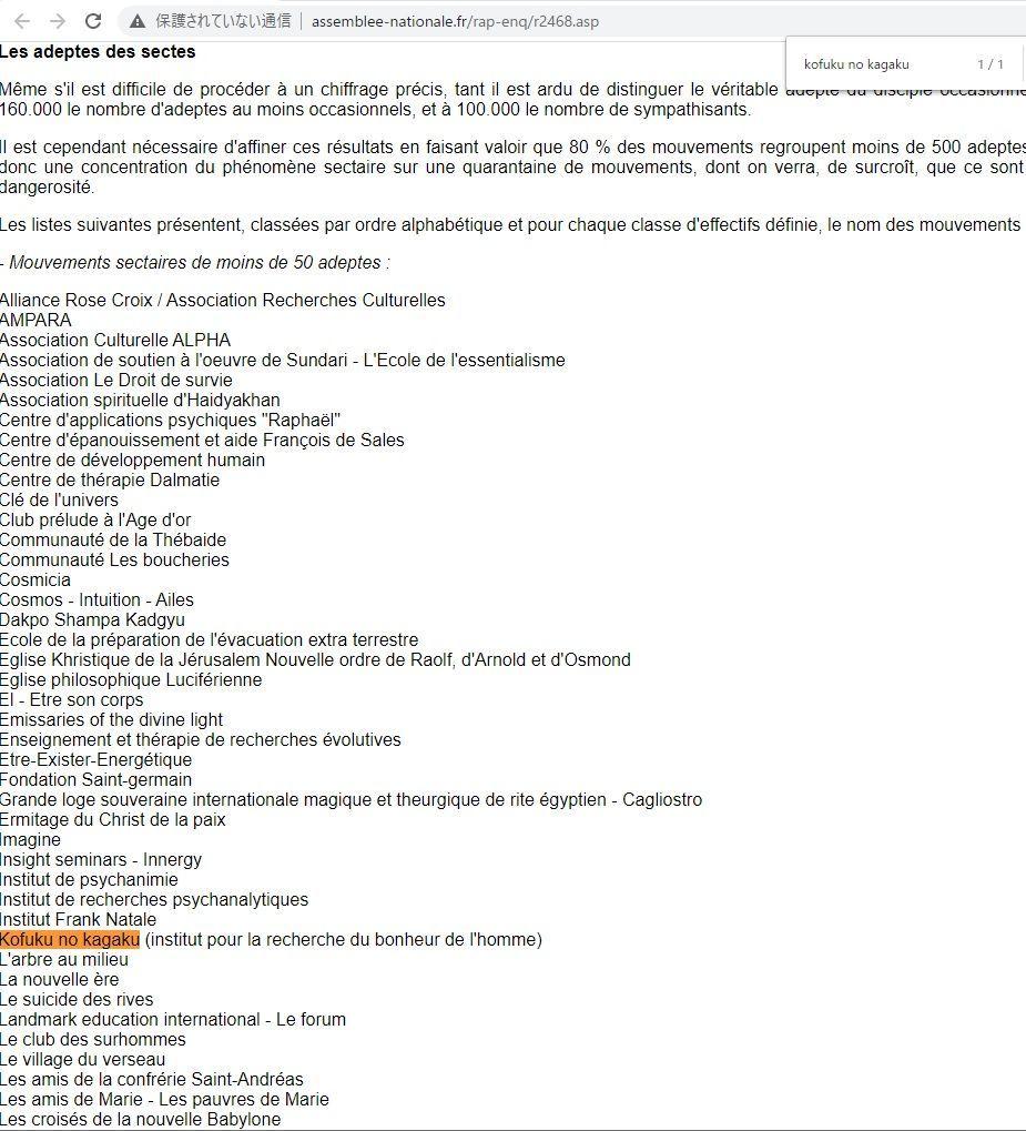 幸福の科学をカルト(セクト)認定したフランス国民会議