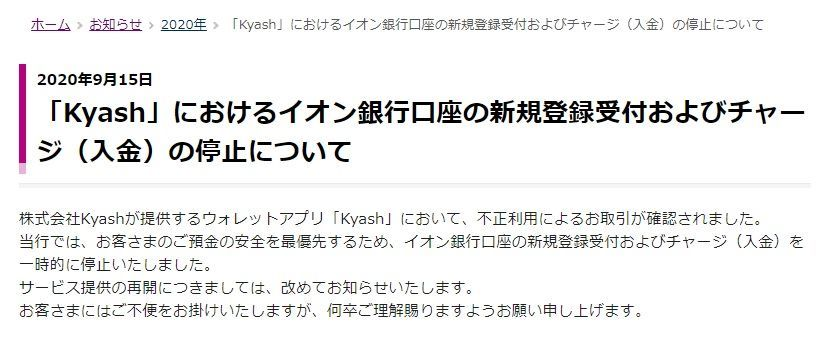 kyashから不正チャージ、イオン銀行とゆうちょ銀行