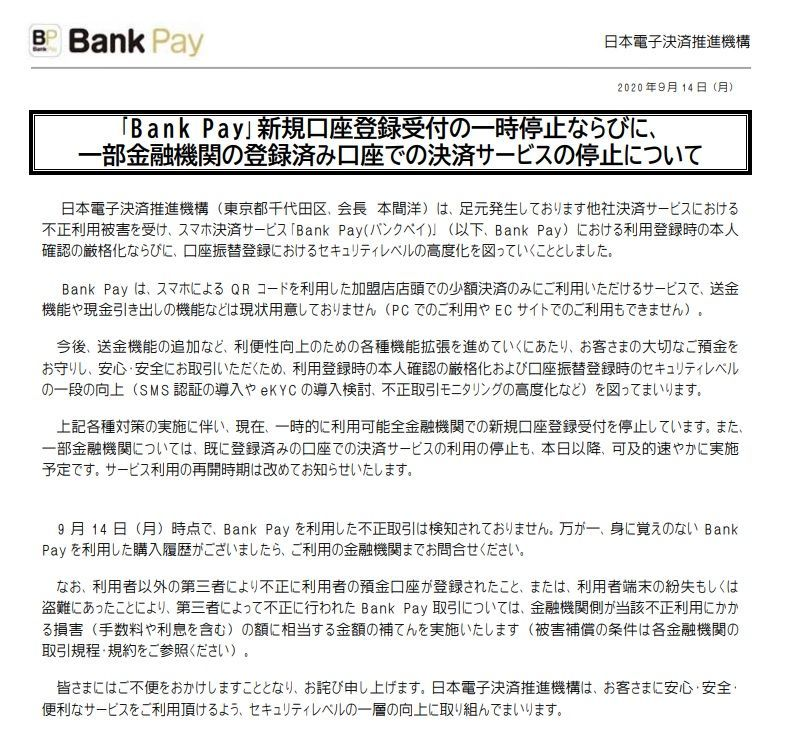 Bank Payチャージ、登録一時停止