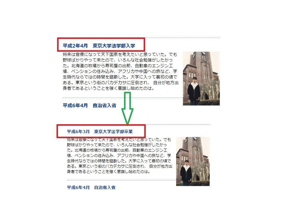 小川淳也議員、東大法学部入学から卒業に生い立ちを修正