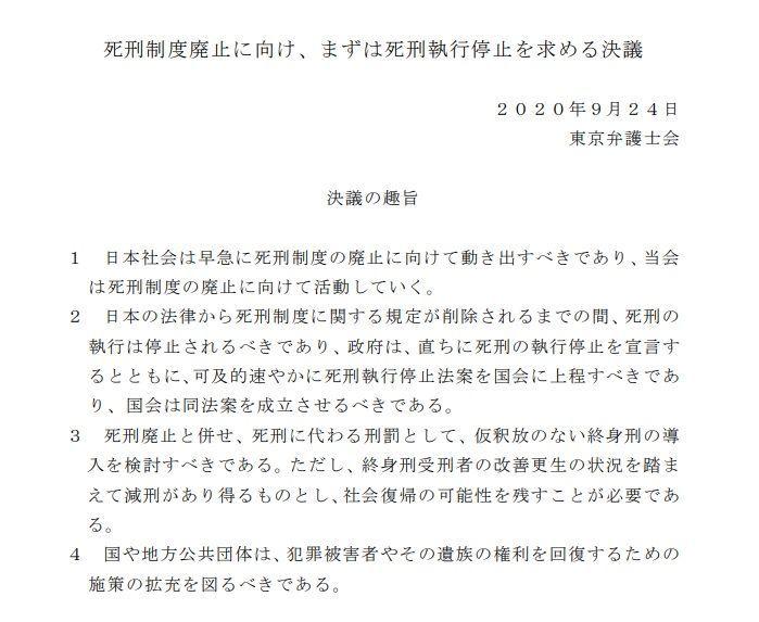 東京弁護士会死刑廃止決議