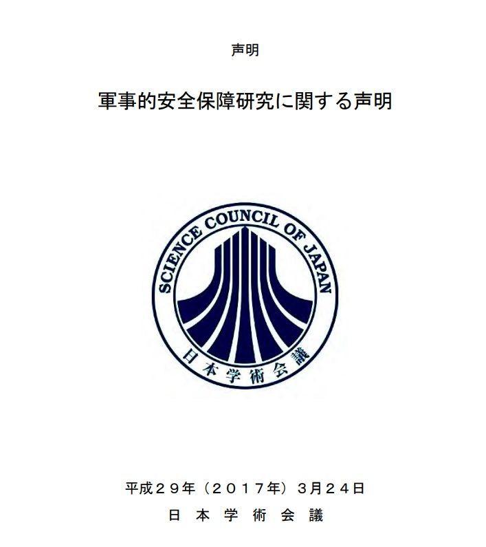 日本学術会議が大学の軍事研究を妨害するもチャイナの千人計画に加担