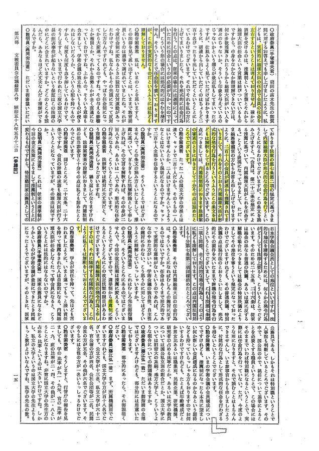 日本学術会議の委員は総理大臣の形式的任命