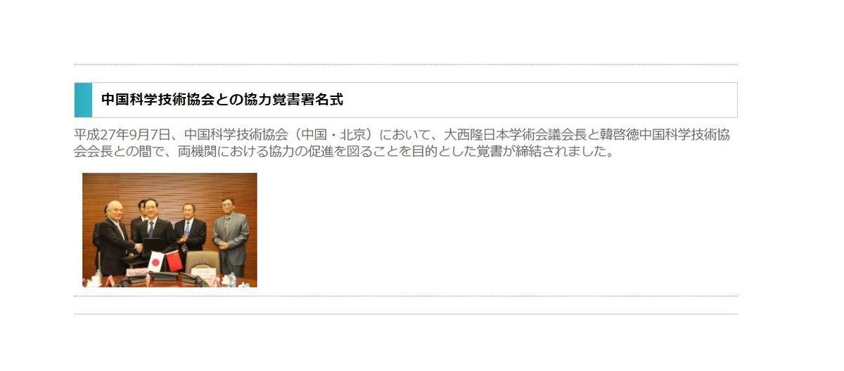 日本学術会議が中国科学技術協会と協力覚書