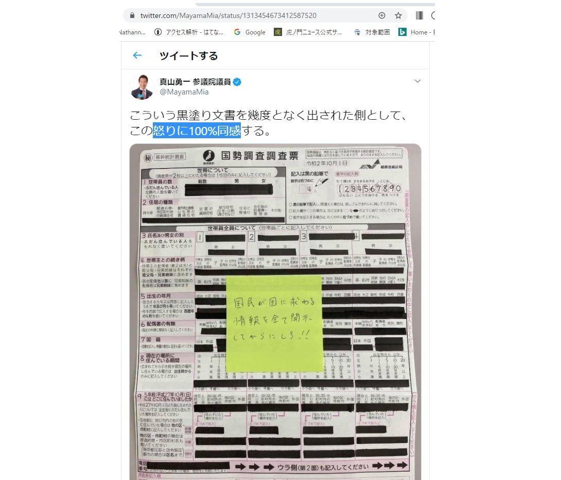 立憲民主党真山勇一議員が国勢調査に対する統計法違反画像に「同感」