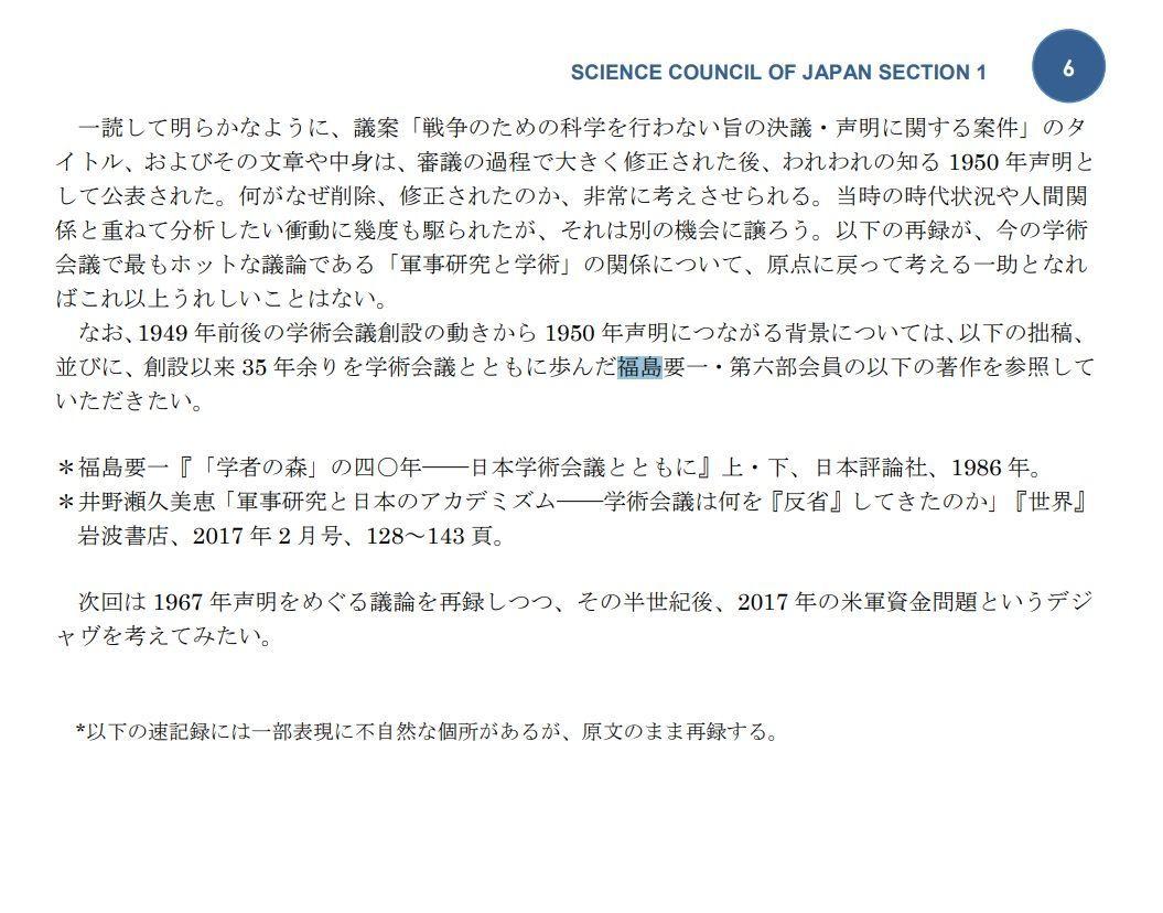 日本学術会議の共産党員、福島要一