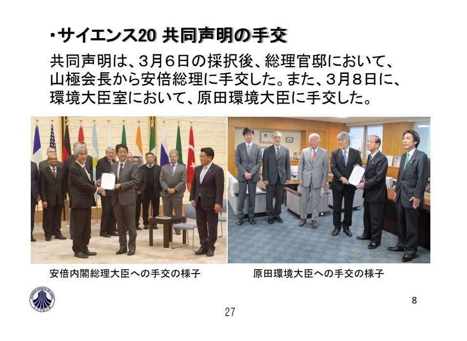 日本学術会議がレジ袋有料化を提唱、そのきっかけの一つ
