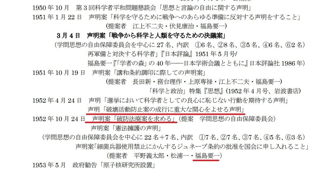 日本学術会議、破防法にも反対声明