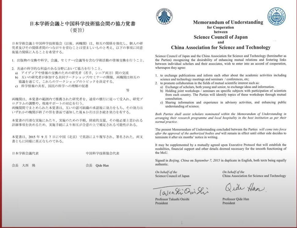 日本学術会議と中国科学技術協会との協力覚書