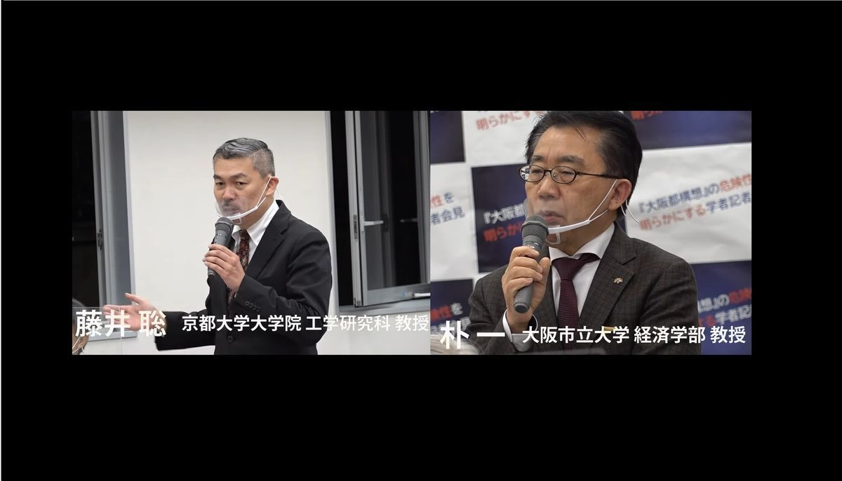 大阪都構想の危険性、朴一、藤井聡