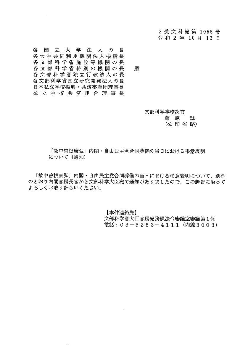 中曽根元総理の合同葬の弔意表明依頼