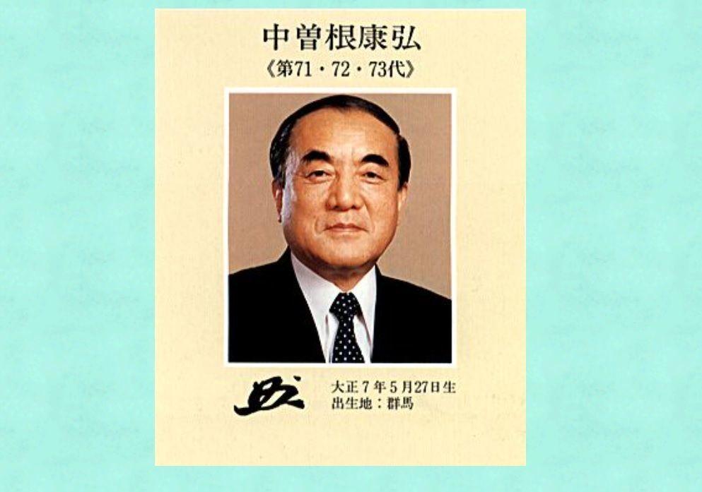 中曽根総理大臣、顔