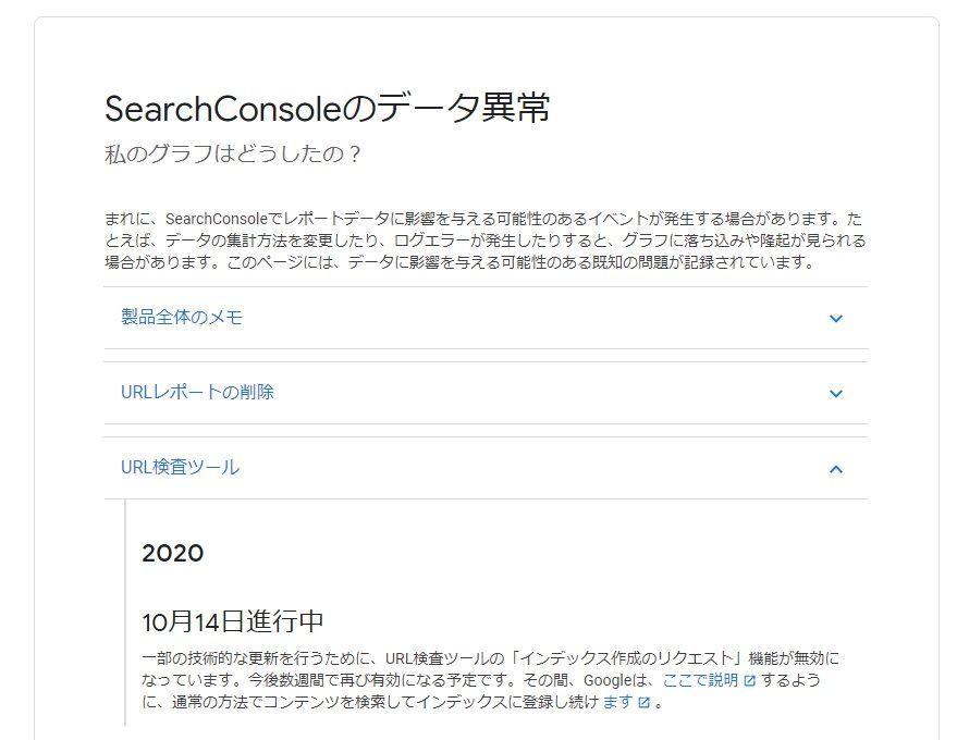 serchconsoleデータ異常、URLがgoogleに登録されていません。