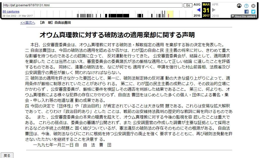 日本学術会議任命拒否に抗議の自由法曹団