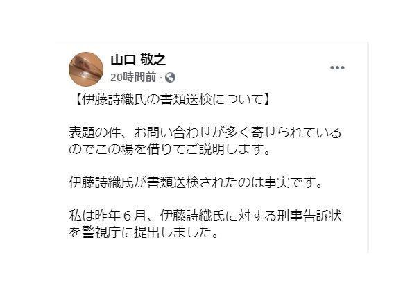伊藤詩織書類送検