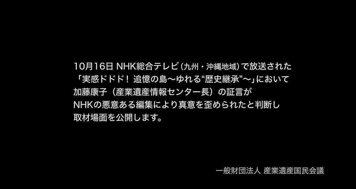 NHK実感ドドド軍艦島に関する悪意の編集