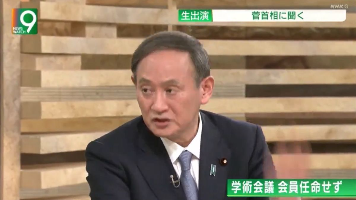 菅総理「学術会議は出身大学に偏り」とNHK番組で暴露
