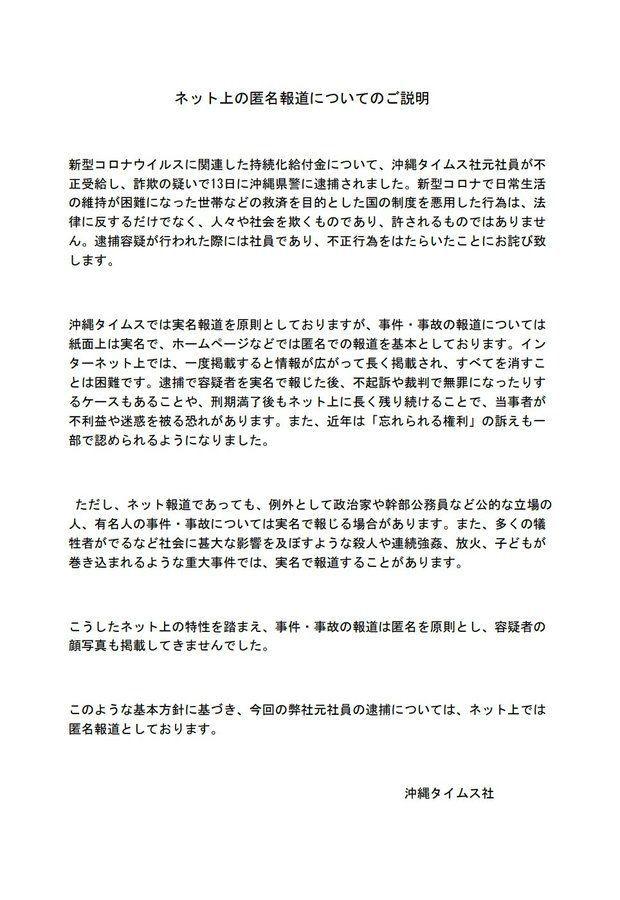 沖縄タイムス社員牧志秀樹容疑者が持続化給付金不正受給の詐欺で逮捕