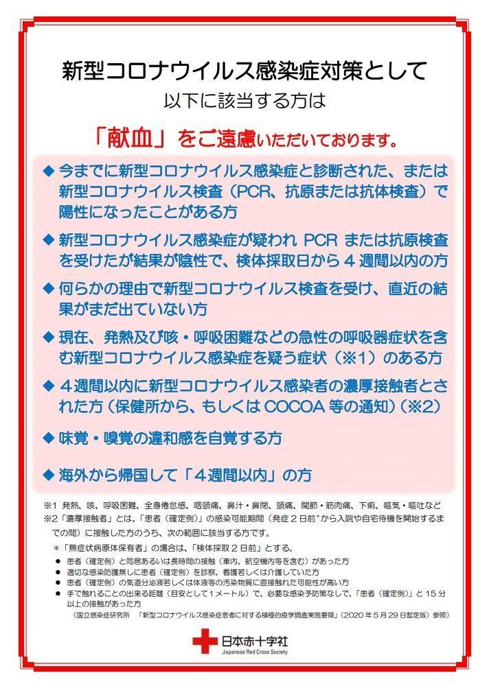 新型コロナウイルスと献血拒否