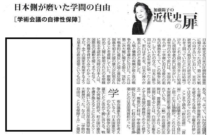 加藤陽子の歴史捏造、選民思想と学問の自由