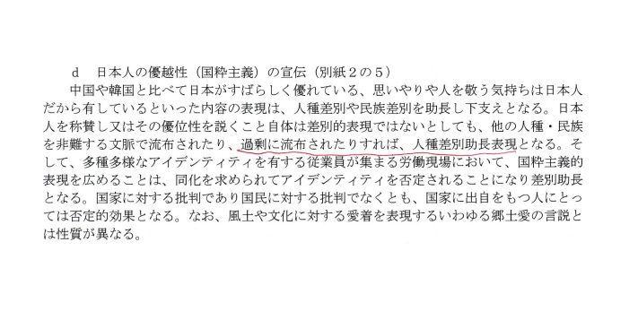 フジ住宅訴訟:日本人賞賛、日本は良かったと言ったら人種差別助長