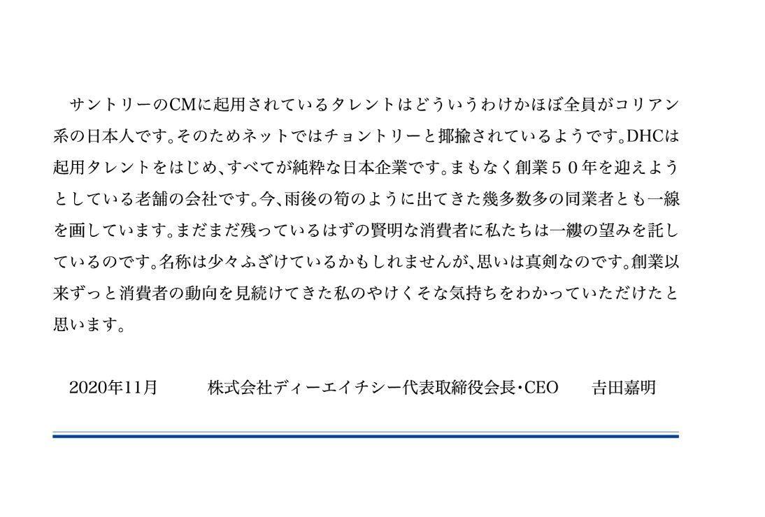DHC吉田会長のサントリーは在日タレントばかりでチョントリーという差別発言