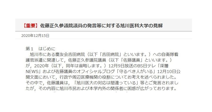 旭川医科大学が佐藤正久参議院議員の事実誤認を指摘、反論