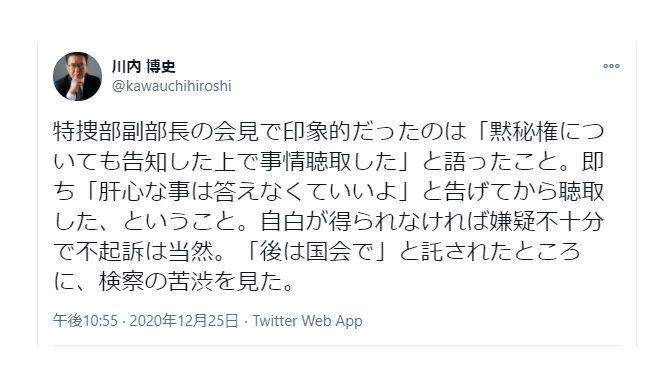 川内博史議員、黙秘権の告知を否定