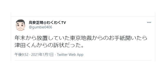 津田大介、高安正明氏にもFacebook上の投稿を理由に名誉毀損裁判を提起
