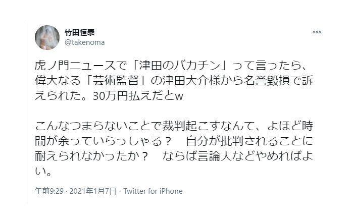 竹田恒泰、津田大介にバカちんと言って訴訟
