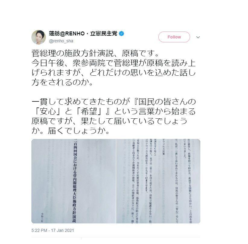 蓮舫が首相施政方針演説を漏洩し、ツイート削除