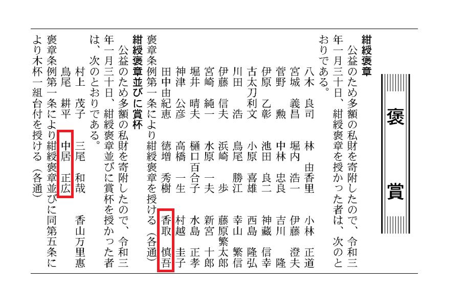 スマップ、中居正弘、香取慎吾が褒賞を受賞、官報で