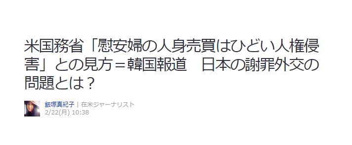 飯塚真紀子
