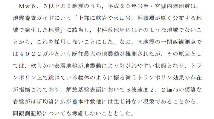 名古屋高等裁判所  金沢支部