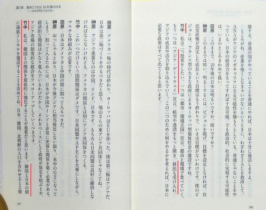 竹中平蔵が日韓トンネル推進