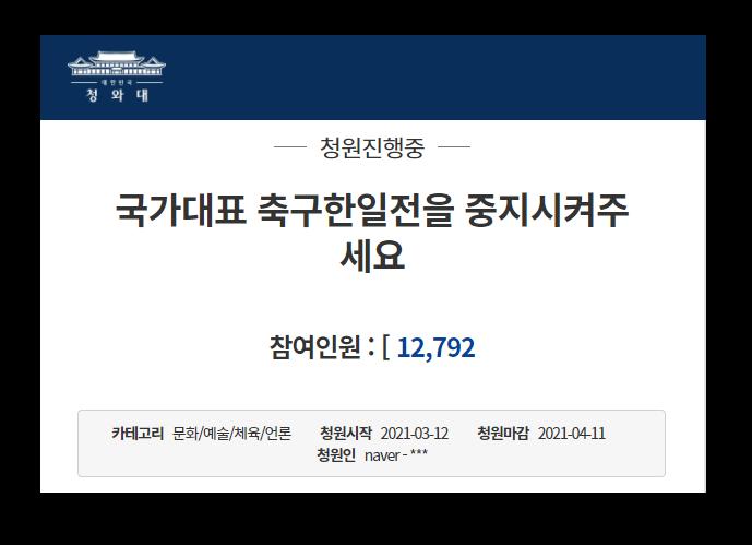 韓国青瓦台の請願、サッカー日韓戦