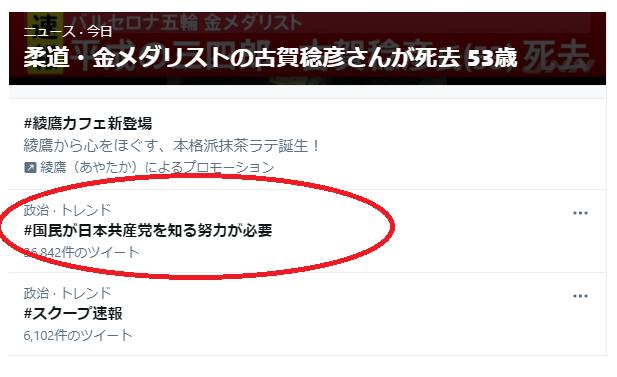 国民が日本共産党を知る努力が必要