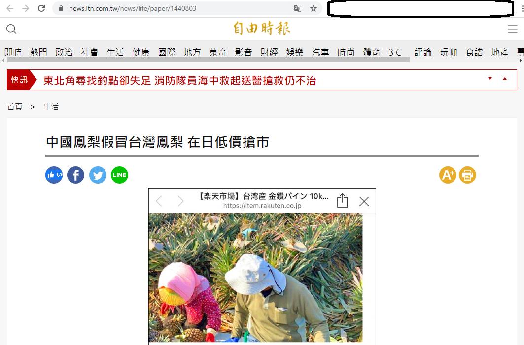 台湾産パイナップル中国産と偽装の誤報