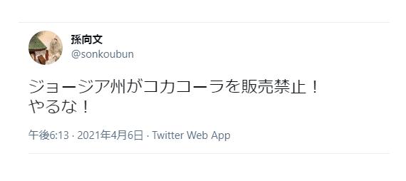 孫向文コカ・コーラデマ